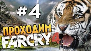 Far Cry 4 - В ЛОГОВЕ ТИГРА (Изучаем Кират) - #4