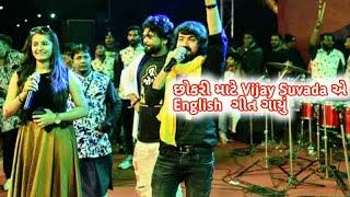 છોકરી માટે Vijay Suvada એ English મા ગીત ગાયું | Kankaria 2019-2020 | Vijay Suvada Live Program
