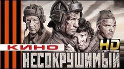 Фильм HD НЕСОКРУШИМЫЙ Военный Фильм Танки