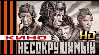 Фильм HD НЕСОКРУШИМЫЙ Т★34 Военный Фильм КВ★1