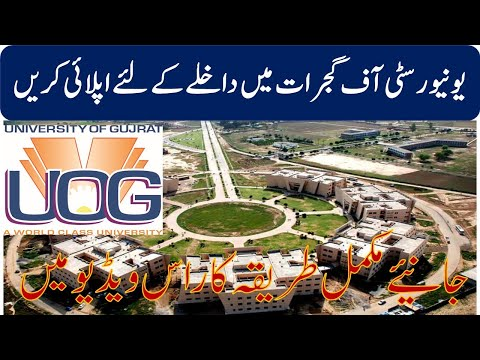 How to apply for admission in University of Gujrat