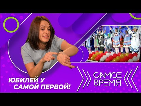 Юбилей самой первой школы на Ямале. Самое время 03.02.2019