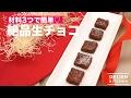 材料3つで簡単♡絶品生チョコの作り方 | How To Make Ganache