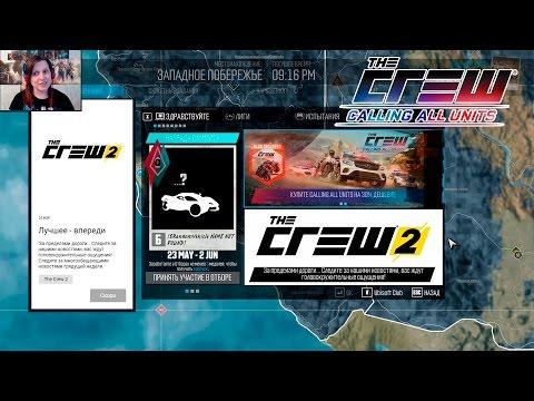 The Crew #27 - ОЖИДАЕМ The Crew 2
