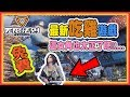 【無限法則】騰訊最新吃雞免費遊戲 聽說遊戲裡面有遊樂園!!!
