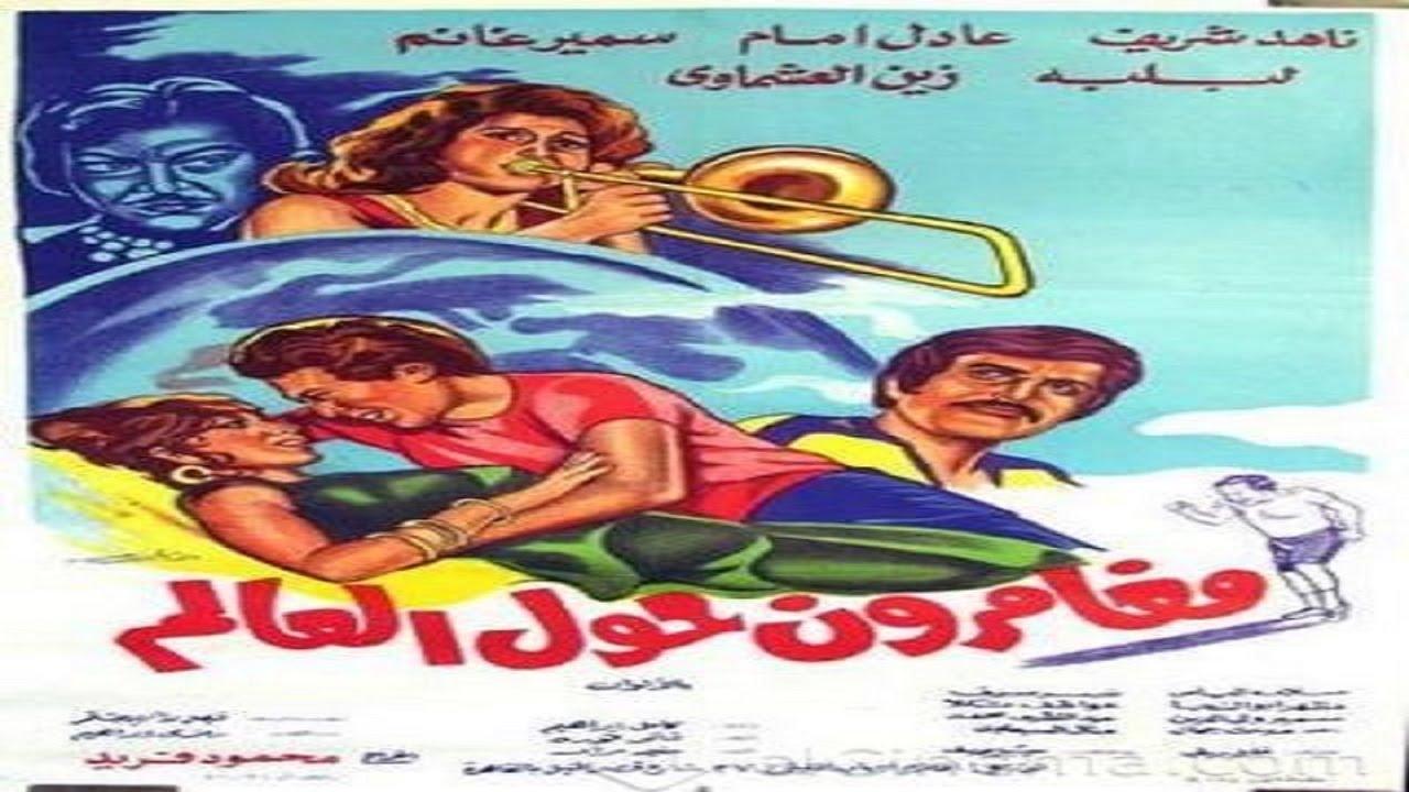 فيلم - مغامرون حول العالم - بطوله عادل امام  - ناهد شريف  - 1978