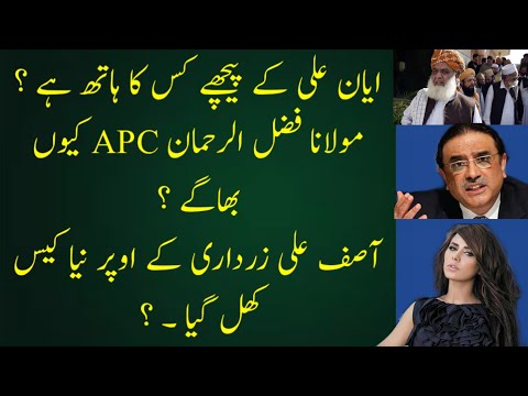 Who is Behind Ayyan Ali , What is Asif Ali Zardari New Case & Why Fazal-ur-Rehman has Run from APC