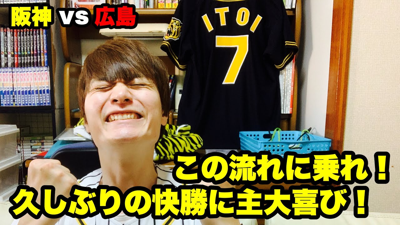 【阪神タイガース】2020/07/04 阪神vs広島① 久しぶりの快勝や! このまま流れ掴んで欲しいね!