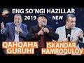 Qahqaha guruhi va Iskandar Hamraqulov - Eng so'ngi hazillar New 2019