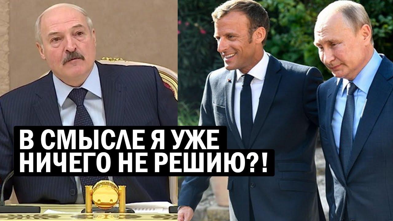 СРОЧНО! Лукашенко уже НИЧЕГО НЕ РЕШАЕТ? Макрон и Путин решили судьбу Беларуси?! Новости и Политика