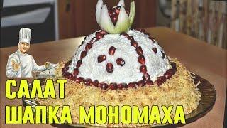 Салат Шапка Мономаха - праздничная закуска
