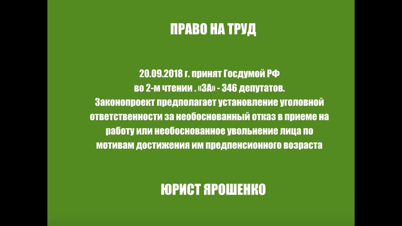 Уволить сотрудника предпенсионного возраста без его желания госуслуги пенсионный фонд личный кабинет санкт петербург вход