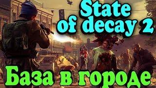 Новая карта и новая база - State of Decay 2 (Зомби, выживание)