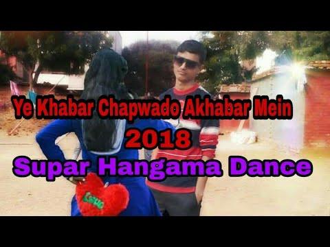 Ye Khabar Chapwado Akhbar Mein..Hangama Dance..2018