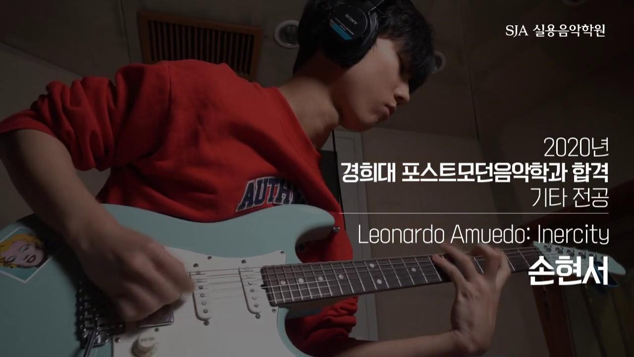 [SJA실용음악학원] 경희대 포스트모던음악학과 합격 2020년도 기타 전공 손현서 학생 입시곡 영상(Leonardo Amuedo: Inercity)