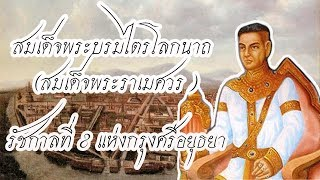 พระมหากษัตริย์ไทย สมัยอยุธยา ลำดับที่ 8 สมเด็จพระบรมไตรโลกนาถ