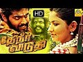 Tamil Latest Movie 2014 Releases Latest Tamil Super Hit Full Movie HD Tamil New Movie 2014