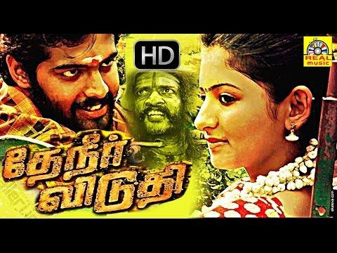 Tamil Latest Movie 2014 Releases  Latest Tamil Super Hit Full Movie   HD Tamil New Movie 2014
