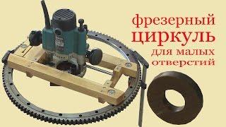 Фрезерный циркуль для малых отверстий.Milling compasses for small aperture