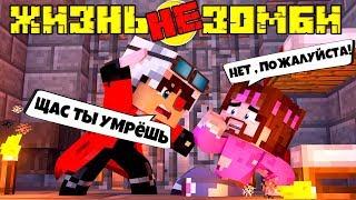 ЖИЗНЬ НЕ ЗОМБИ СЕЗОН 2 5 Я ОТОМЩУ ЗА ЛИНУ  Minecraft