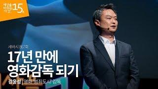 17년 만에 영화감독 되기 | 강윤성 영화 '범죄도시' 감독 | 강의 강연 영상 듣기 | 세바시 867회