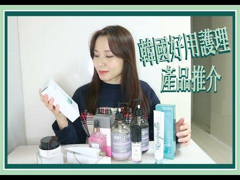[韓國Vlog] 韓國好用產品推介 - YouTube