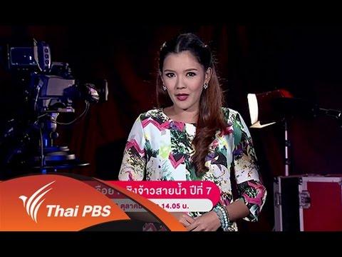 เร็วๆ นี้ที่ Thai PBS  : ถ่ายทอดสด ศึกเรือยาวชิงจ้าวสายน้ำ ปีที่7 สนามที่3 จ.น่าน (20 ต.ค. 57)