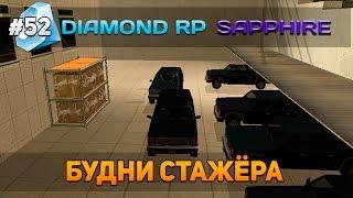 Diamond RP Sapphire #52 - Будни стажёра [Let's Play]