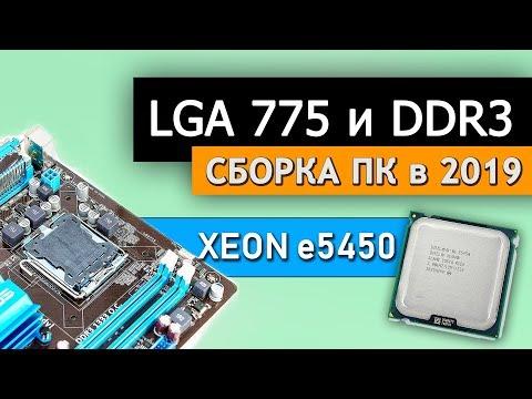 СБОРКА ПК НА 775 СОКЕТЕ с AliExpress ( Xeon E5450 Gtx 750ti Ddr3 8gb ) 2019