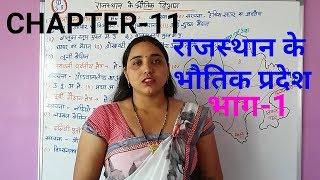RJASTHAN GK(राजस्थान के भौतिक प्रदेश) PART-1 FOR RAS,BSTC 2018, RPSC, REET, RAJASTHAN POLICE RP