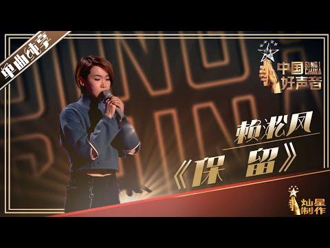 【单曲纯享】赖淞凤《保留》【2019中国好声音】EP5粉丝专享版 Sing!China