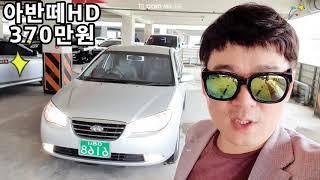 아반떼HD(4만키로대/완전무사고/타이어A)370만원