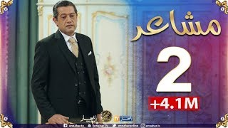 """الحلقة الثانية / """"مشاعر"""" أضخم مسلسل في رمضان 2019 """"النهار"""""""