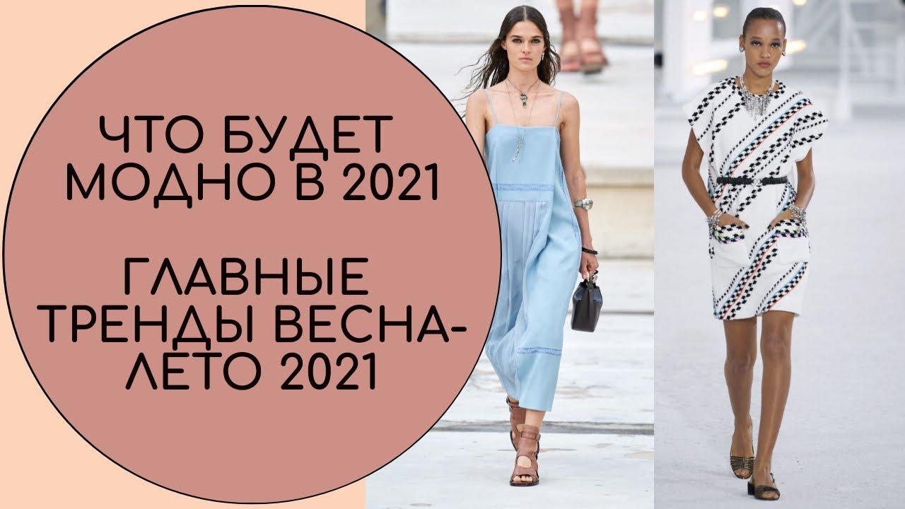ЧТО БУДЕТ МОДНО В 2021. ГЛАВНЫЕ ТРЕНДЫ ВЕСНА-ЛЕТО 2021