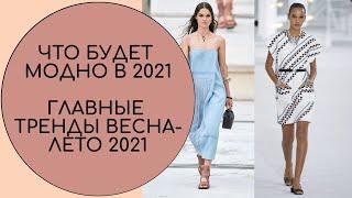 ЧТО БУДЕТ МОДНО В 2021 ГЛАВНЫЕ ТРЕНДЫ ВЕСНА ЛЕТО 2021
