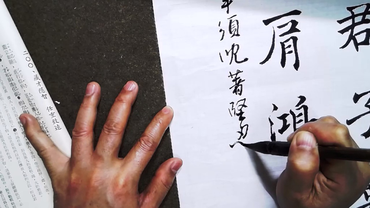 楷書菜根譚藏才隱智(六)-吳啟禎書法教學示範 - YouTube
