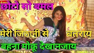 भूपेन्द्र खटाना के इस गाने को शहर की लड़कियां पसंद करती हैं।। Gurjar Rasiya 2019।। DJ Song
