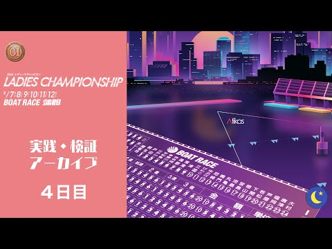 PG1 第33回レディースチャンピオン 4日目