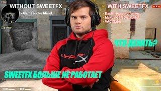 SWEETFX не работает ? Что делать ?  СПАСИ!