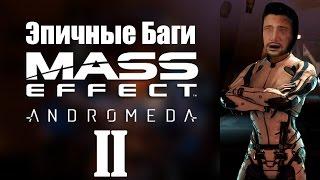 Эпичные Баги - Mass Effect Andromeda II