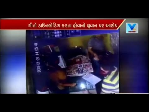 Surat: Police beats up mobile shop employee for downloading movies and songs  Vtv News