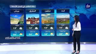 النشرة الجوية الأردنية من رؤيا 1-11-2019 | Jordan Weather