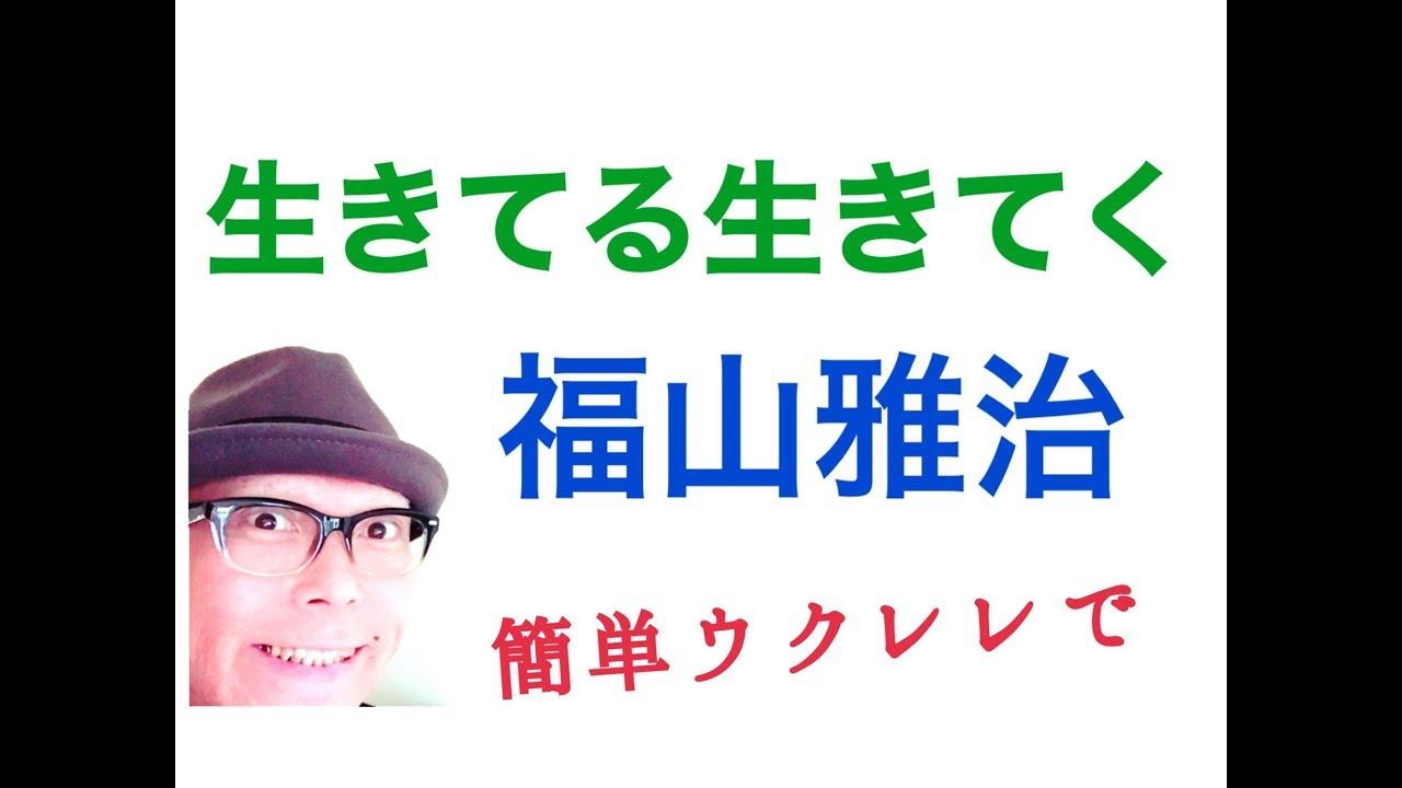 福山雅治・生きてく生きてる【ウクレレ 超かんたん版 コード&レッスン付】GAZZLELE