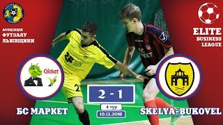 БС Маркет - Skelya-Bukovel [Огляд матчу] (Elite Business League. 4 тур)