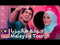 Humood's Malaysia Promo Tour 2015 جولة حمود الخضر في ماليزيا