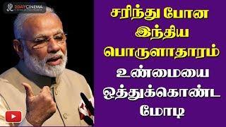PM Narendra Modi accepts that Indian Economy has slowdown!  - 2DAYCINEMA.COM