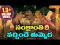 Sankranthi Special Song - Sankranthi Vachinde Tummeda Song - Volga Videos