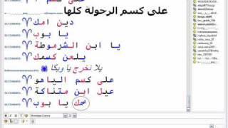 By Sir Bergo & Sir Armat & Sir Sharqawe _____! fuck Amer & Rasha
