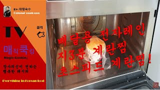배달식당 계란찜/전자렌지 3분 계란찜/업소용 배달 계란…