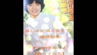郁恵ちゃんのレアなラブソングを youtubeで知って、大好きになり、 伴奏...